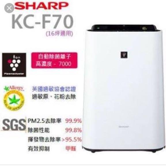 【新品】SHARP プラズマクラスター KC-F70 空気清浄機_画像2