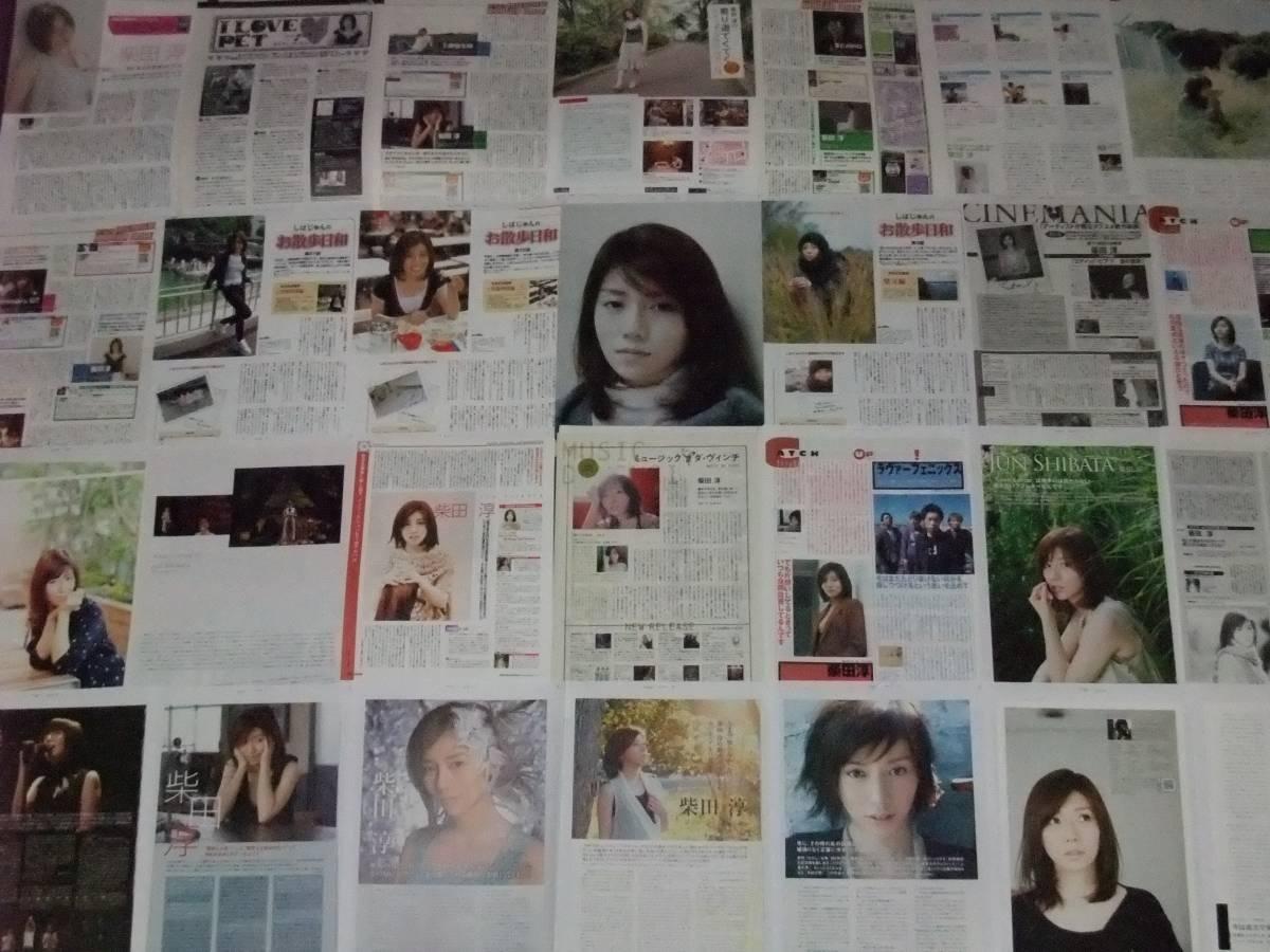 ◆柴田淳◆■■切り抜き 55ページ 2002年~2015年