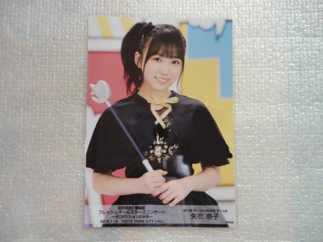 AKB48【法定速度と優越感 フレッシュオールスターズコンサート 生写真 HKT48 矢吹奈子】