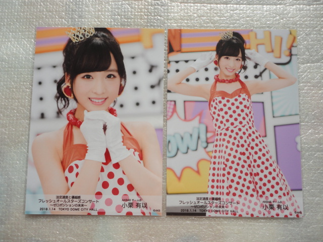 AKB48【法定速度と優越感 フレッシュオールスターズコンサート まとめ生写真2枚セット チーム8 小栗有以】