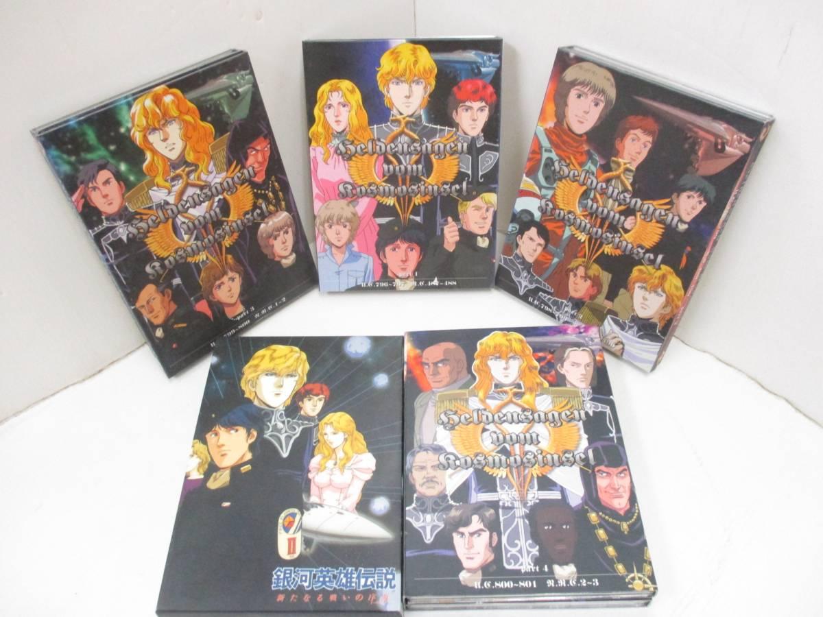 ♪アニメ DVD 銀河英雄伝説 新たなる戦いの序曲 他 DVD BOX まとめ♪