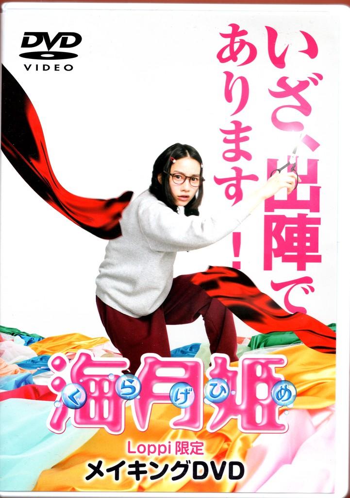 菅田将暉 ファン必見! 海月姫 メイキング DVD ( Loopi 限定 ) 非売品 廃盤
