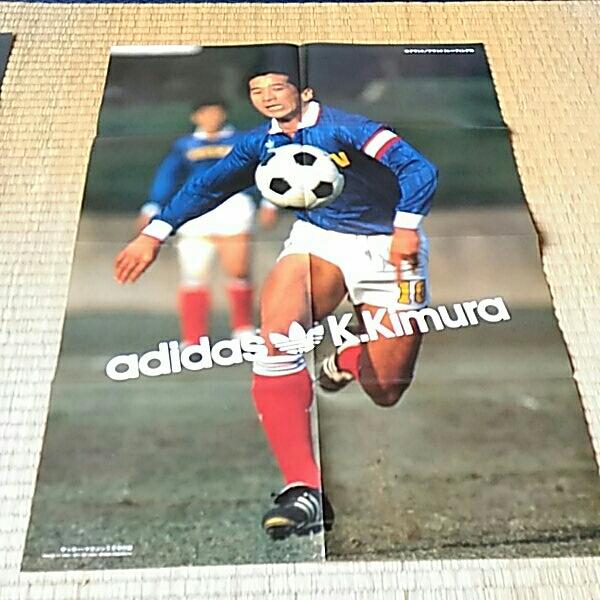 サッカー雑誌付録ポスター 木村和司 横浜Fマリノス 日本代表 NHK解説者
