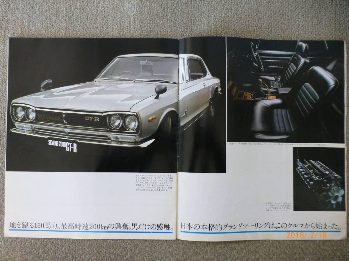 【ハコスカ GT-Rも掲載】 NISSAN SKYLINE 2000GT カタログ
