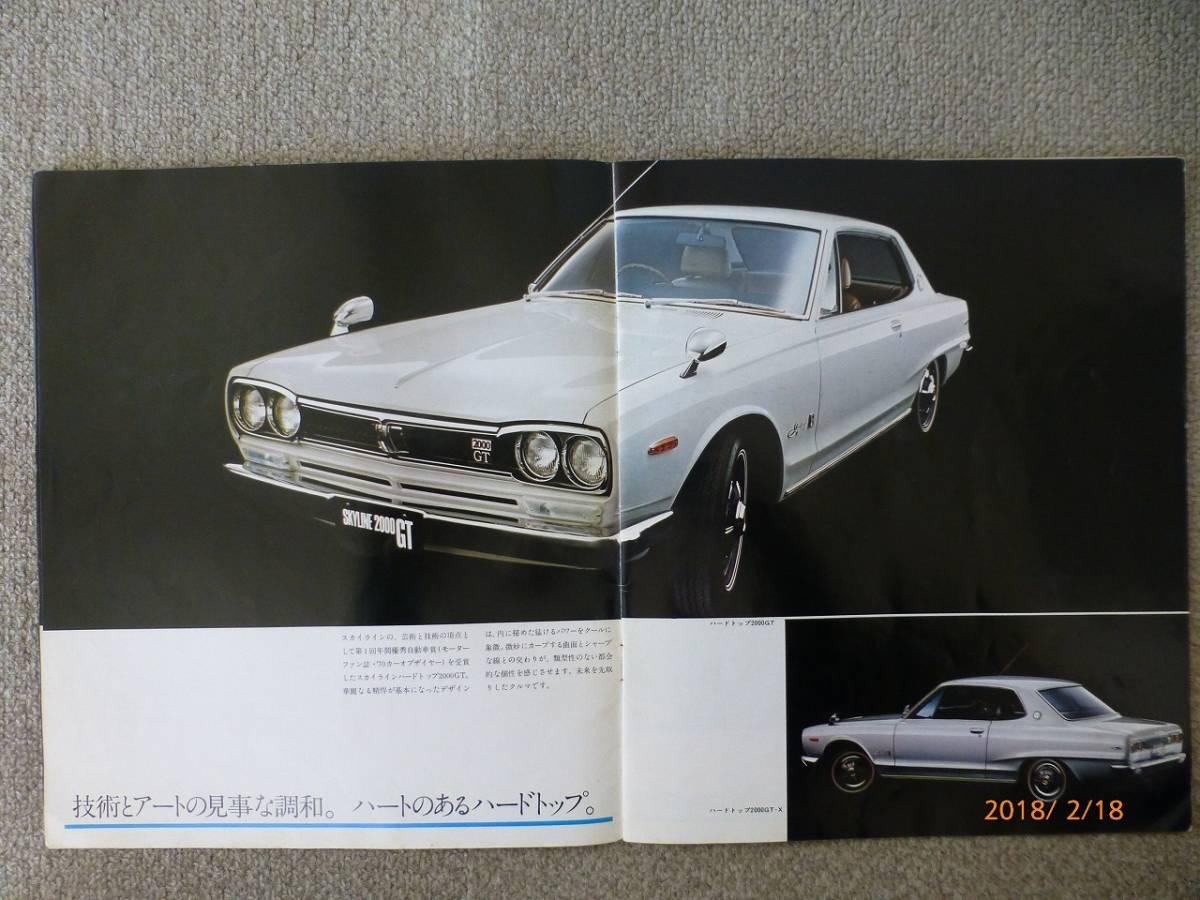 【ハコスカ GT-Rも掲載】 NISSAN SKYLINE 2000GT カタログ_画像5