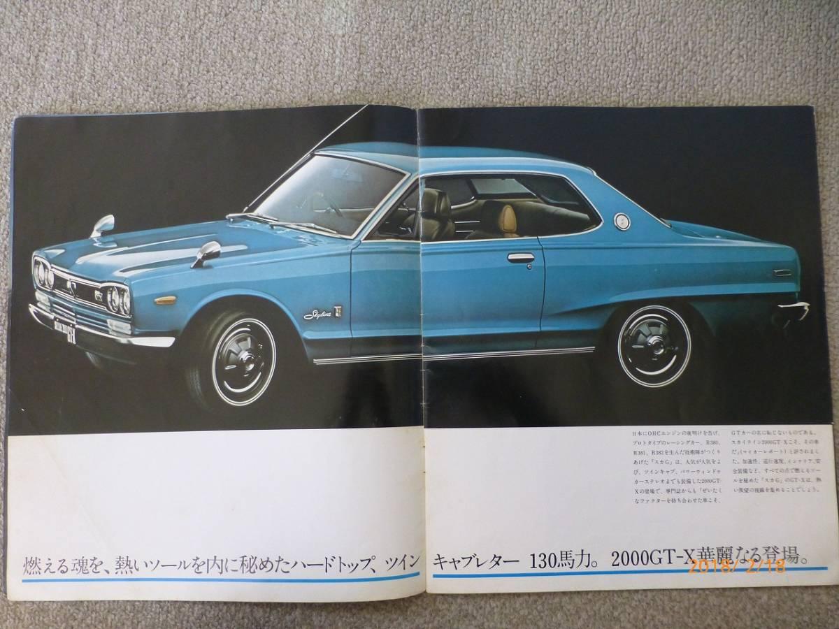 【ハコスカ GT-Rも掲載】 NISSAN SKYLINE 2000GT カタログ_画像4