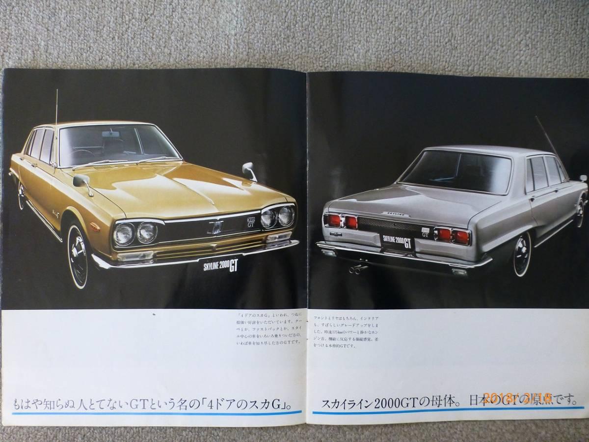 【ハコスカ GT-Rも掲載】 NISSAN SKYLINE 2000GT カタログ_画像7