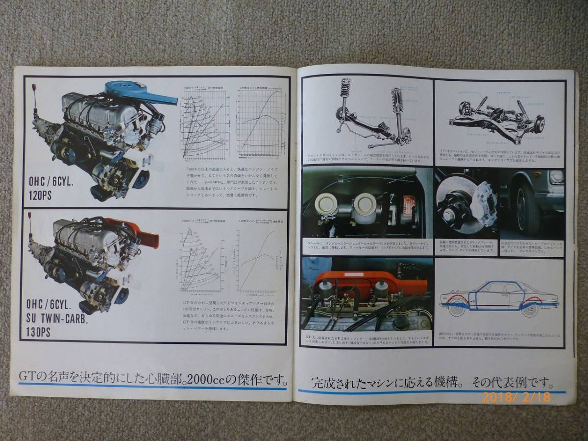 【ハコスカ GT-Rも掲載】 NISSAN SKYLINE 2000GT カタログ_画像10