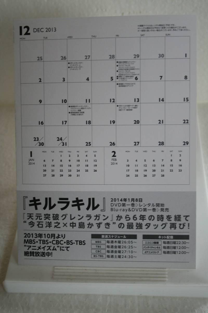 ツタヤカレンダー キルラキル 鬼龍院 皐月(きりゅういん さつき)_画像3