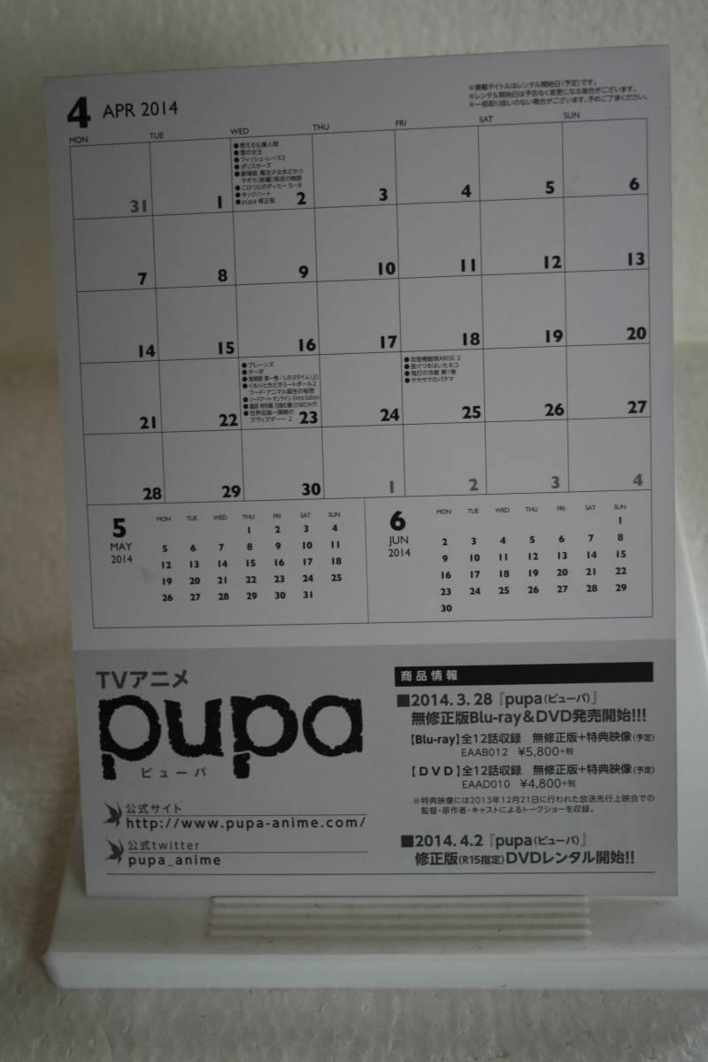 ツタヤカレンダー pupa(ピューパ)_画像3
