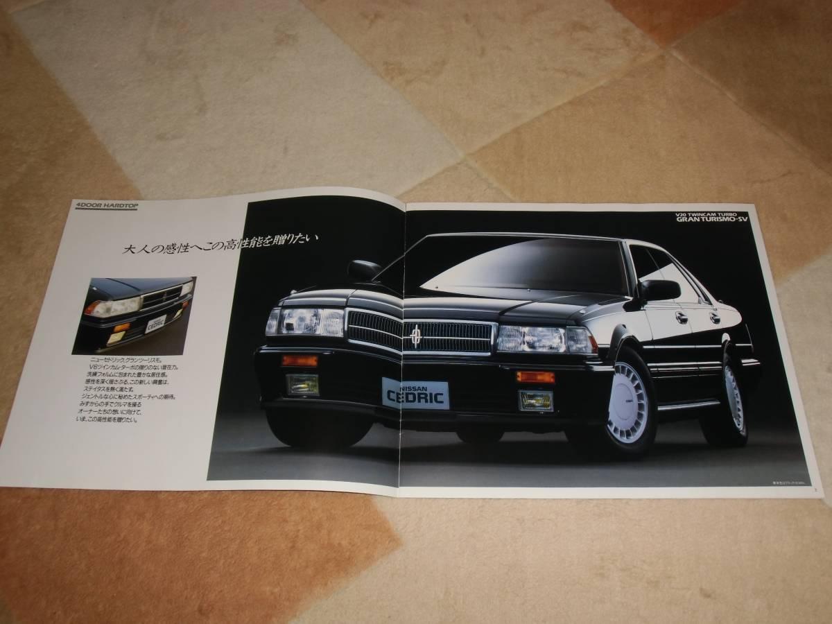 【旧車カタログ】 昭和63年 日産セドリックグランツーリスモ Y31系 セダン追加版_画像2