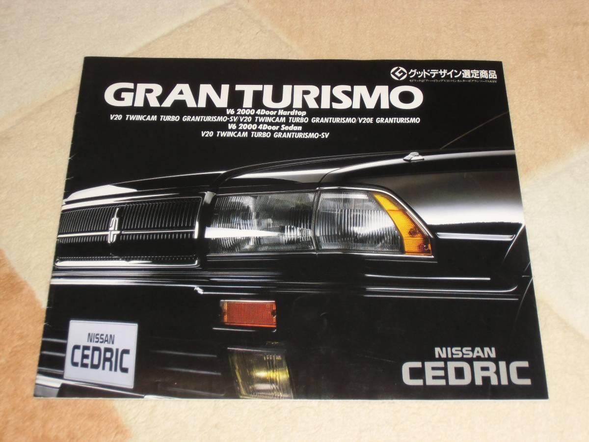【旧車カタログ】 昭和63年 日産セドリックグランツーリスモ Y31系 セダン追加版