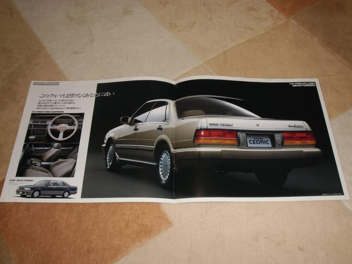【旧車カタログ】 昭和63年 日産セドリックグランツーリスモ Y31系 セダン追加版_画像3