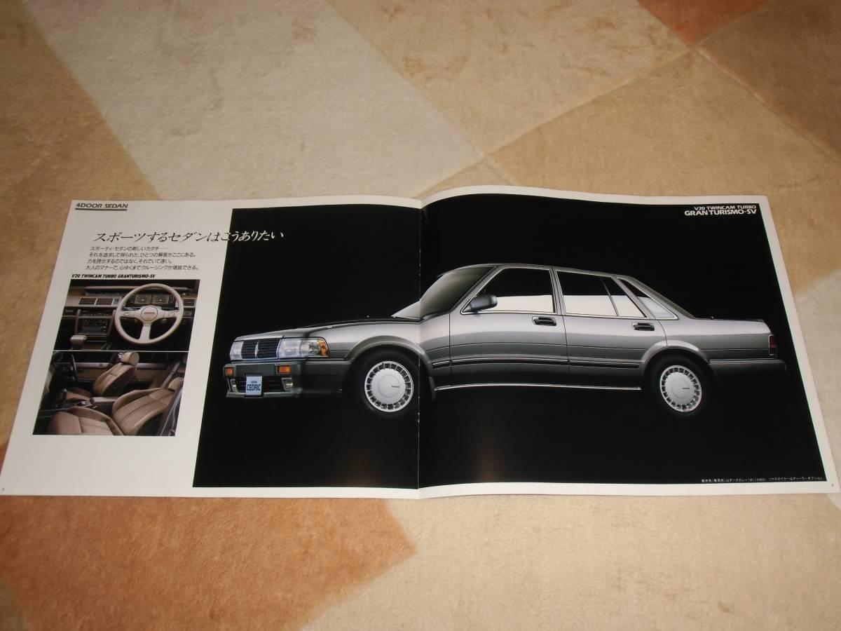 【旧車カタログ】 昭和63年 日産セドリックグランツーリスモ Y31系 セダン追加版_画像4