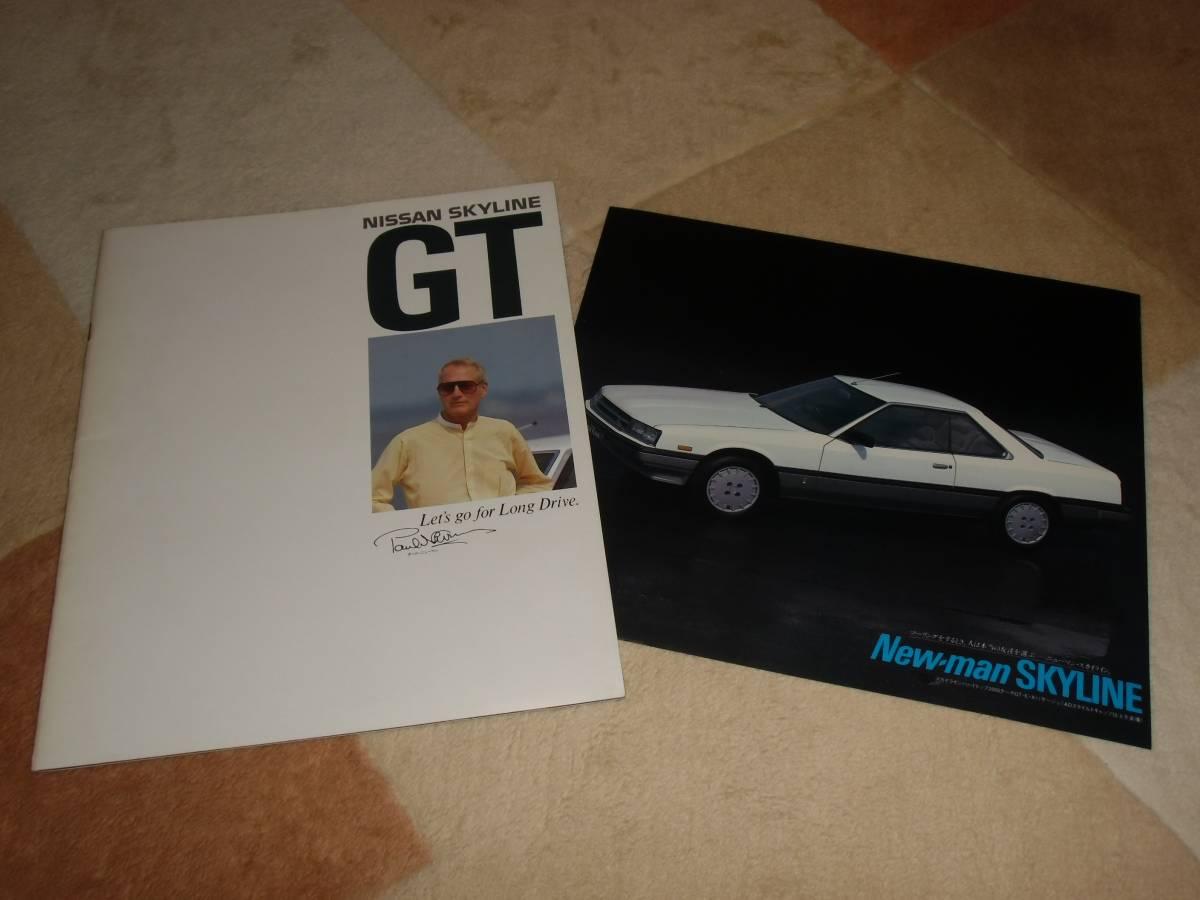 【旧車カタログ】 昭和59年 日産スカイラインGT R30系