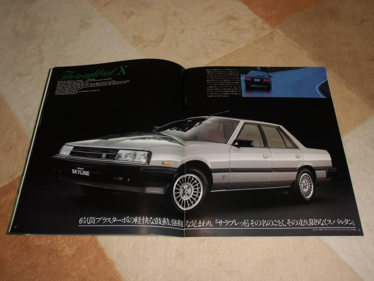 【旧車カタログ】 昭和59年 日産スカイラインGT R30系_画像4