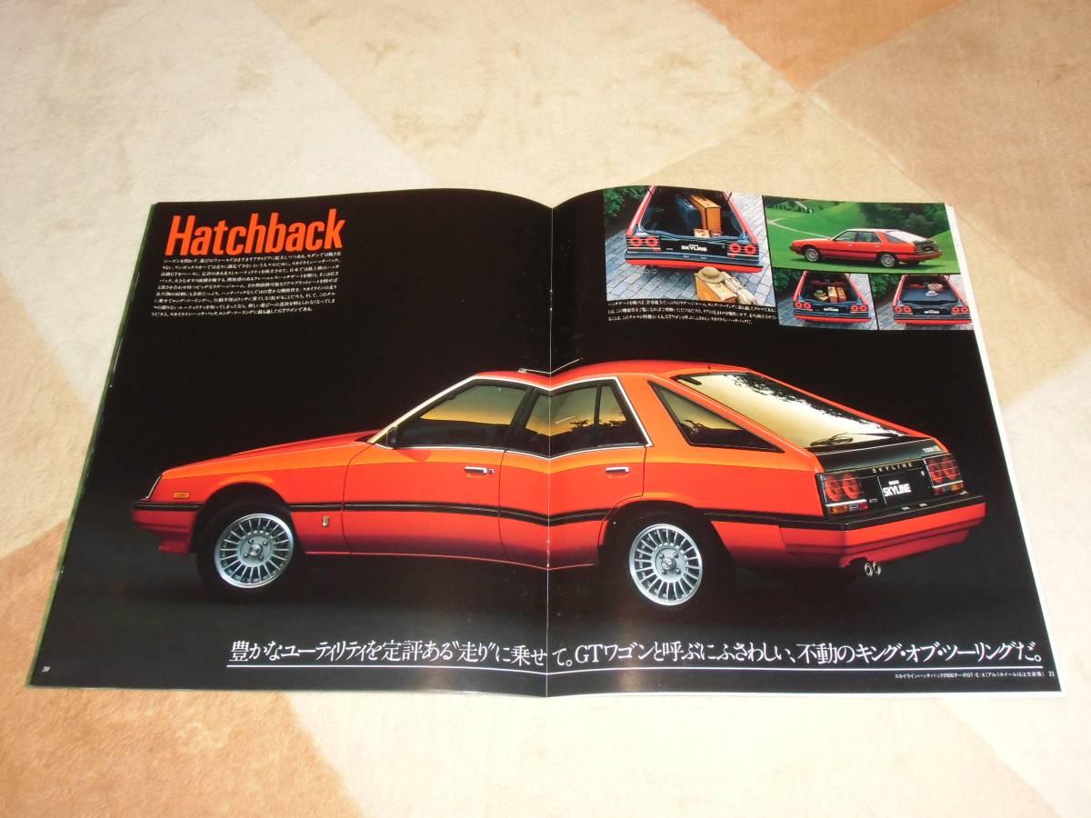 【旧車カタログ】 昭和59年 日産スカイラインGT R30系_画像7