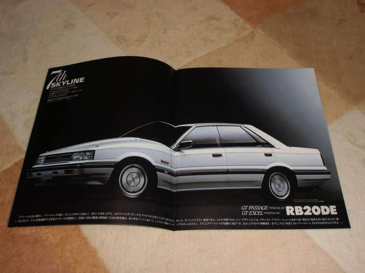 【旧車カタログ】 昭和60年 日産スカイライン4ドア R31系_画像2