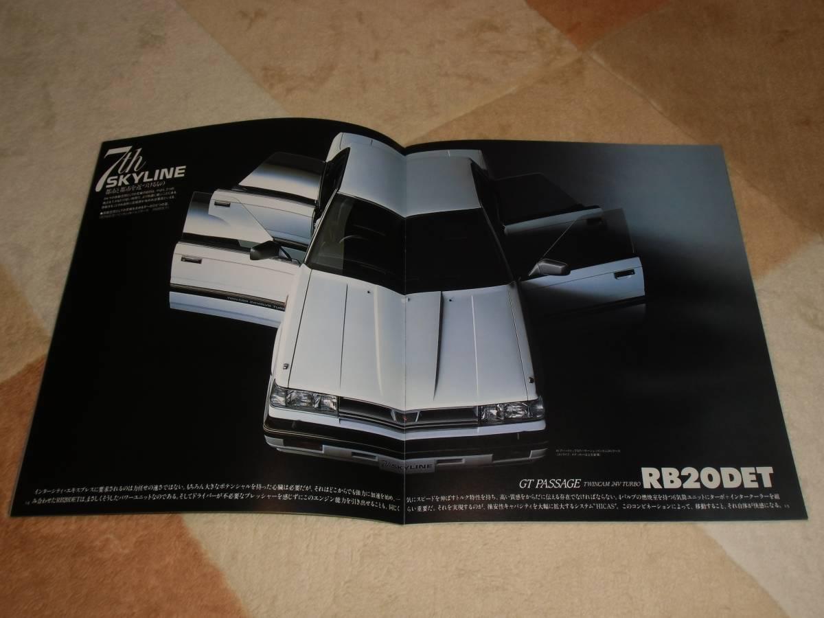 【旧車カタログ】 昭和60年 日産スカイライン4ドア R31系_画像3