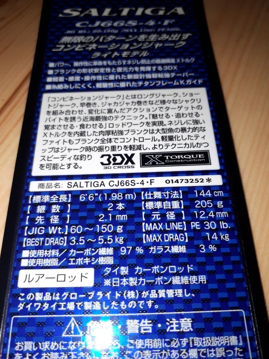 ソルティガ 66S-4.F コンビジャーク 超美 未記入保証付 ジギング MCワークス カーペンター キャタリナ コンビジャーク66 bj mc ヤマガ 64 _画像5