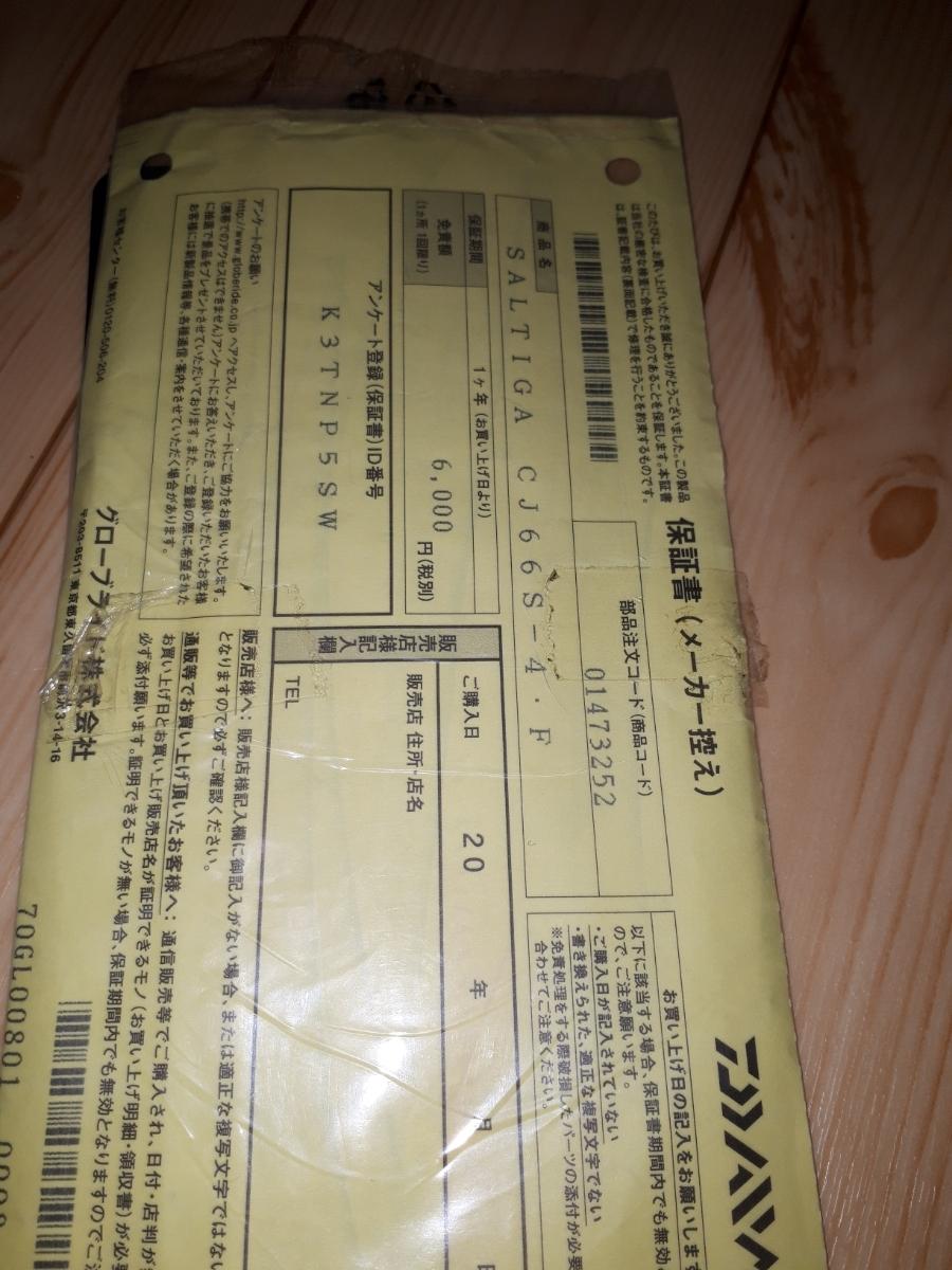 ソルティガ 66S-4.F コンビジャーク 超美 未記入保証付 ジギング MCワークス カーペンター キャタリナ コンビジャーク66 bj mc ヤマガ 64 _画像6