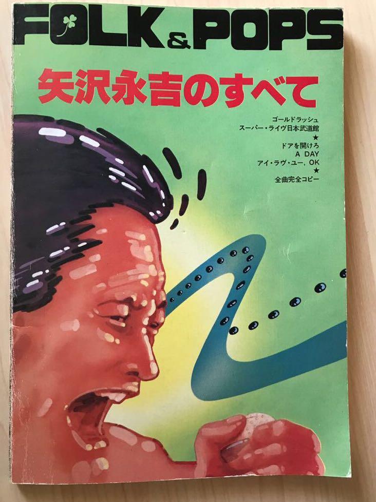 ◆楽譜 ★矢沢永吉のすべて ★ ゴールド ラッシュ /スーパー・ライヴ日本武道館 etc. 全音楽譜出版社