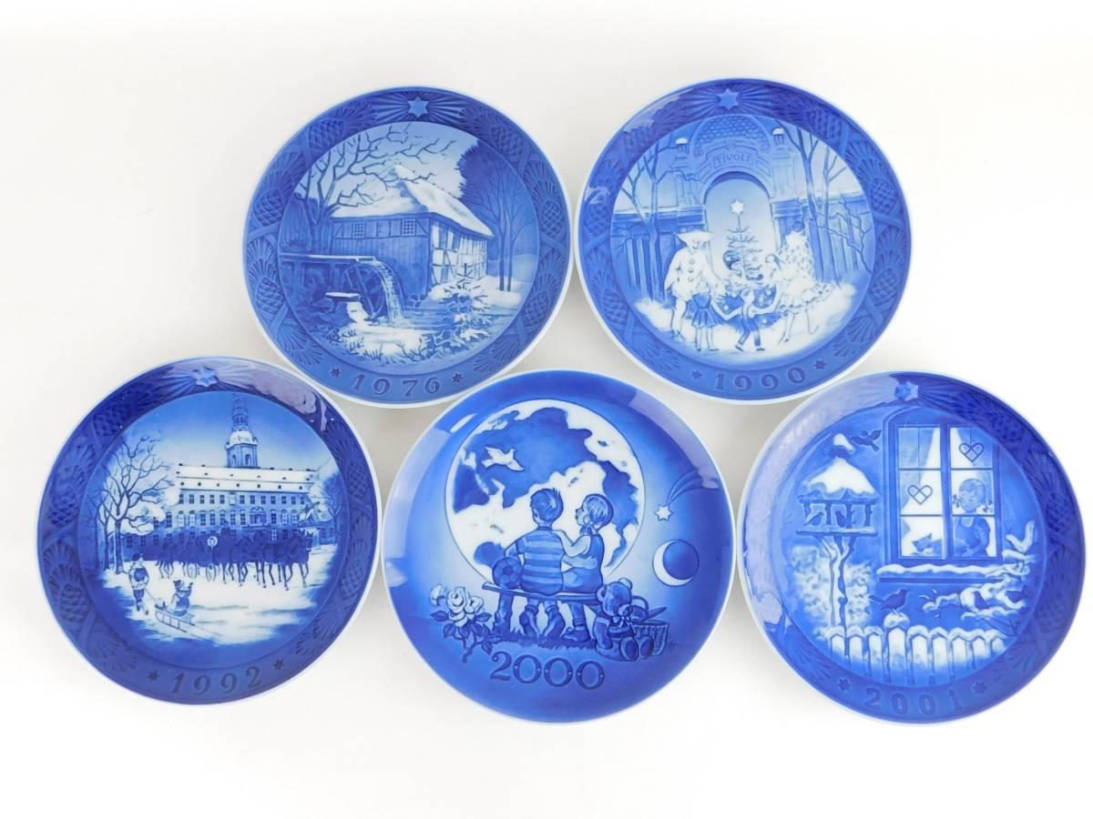 正規品 Royal Copenhagen ロイヤル コペンハーゲン イヤープレート 皿 丸皿 小皿 中皿 1976年 1990年 1990年 2000年 2001年 5枚セット