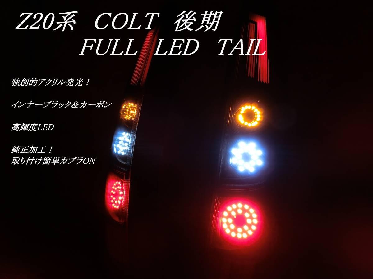 Z20系 ラリーアート コルト COLT 後期 フル LED テール 独創的アクリル発光!