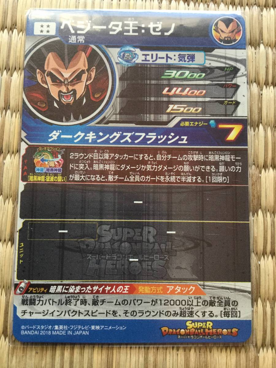 スーパードラゴンボールヒーローズ 8弾 SEC2 ベジータ王:ゼノ_画像2