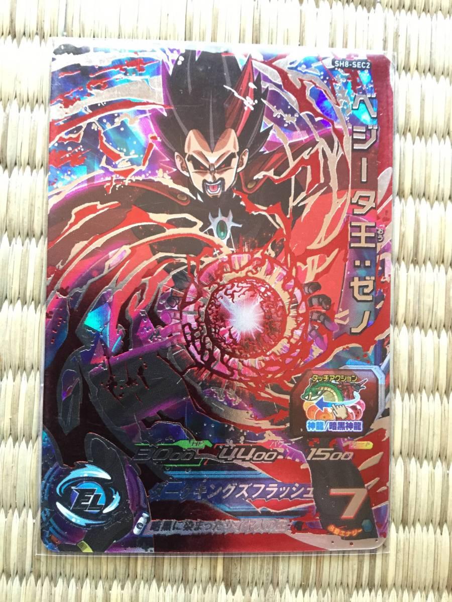 スーパードラゴンボールヒーローズ 8弾 SEC2 ベジータ王:ゼノ_画像3