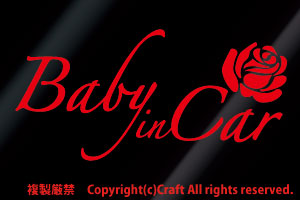 Baby in Car+Rose/ステッカー(赤・バラ・薔薇/ベビーインカー)_画像1