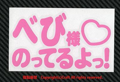べび様 のってるよっ!/ステッカー(ライトピンク/26cm)Baby in car/ベビーインカー+_画像2