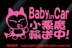 Baby in Car small demon in transportation!/ sticker (fob/ light pink ) baby in car **