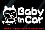 Baby in Car/ sticker (fpb/ white ) baby in car *