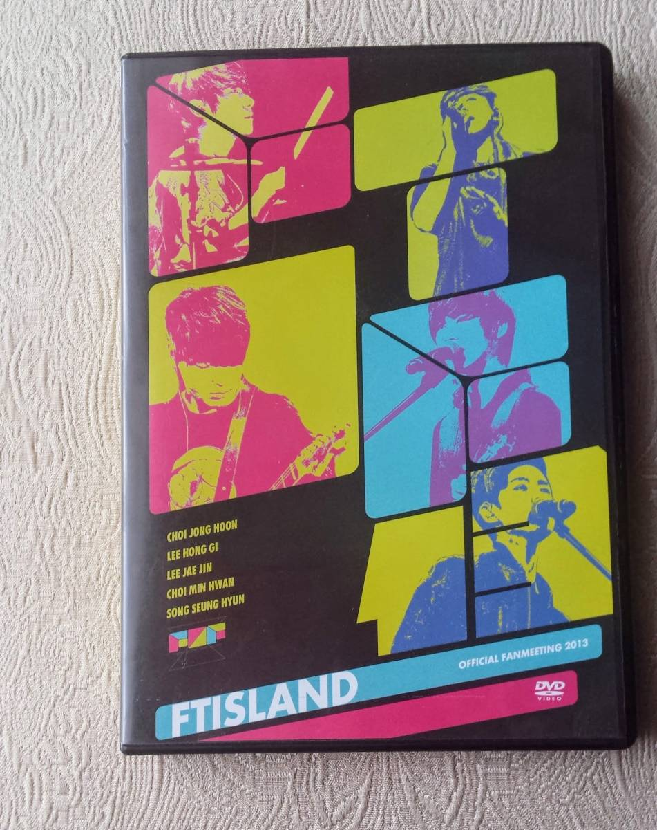 FTISLAND ★ OFFICIAL FANMEETING 2013 (DVD) ファンクラブ限定品 送料164円可