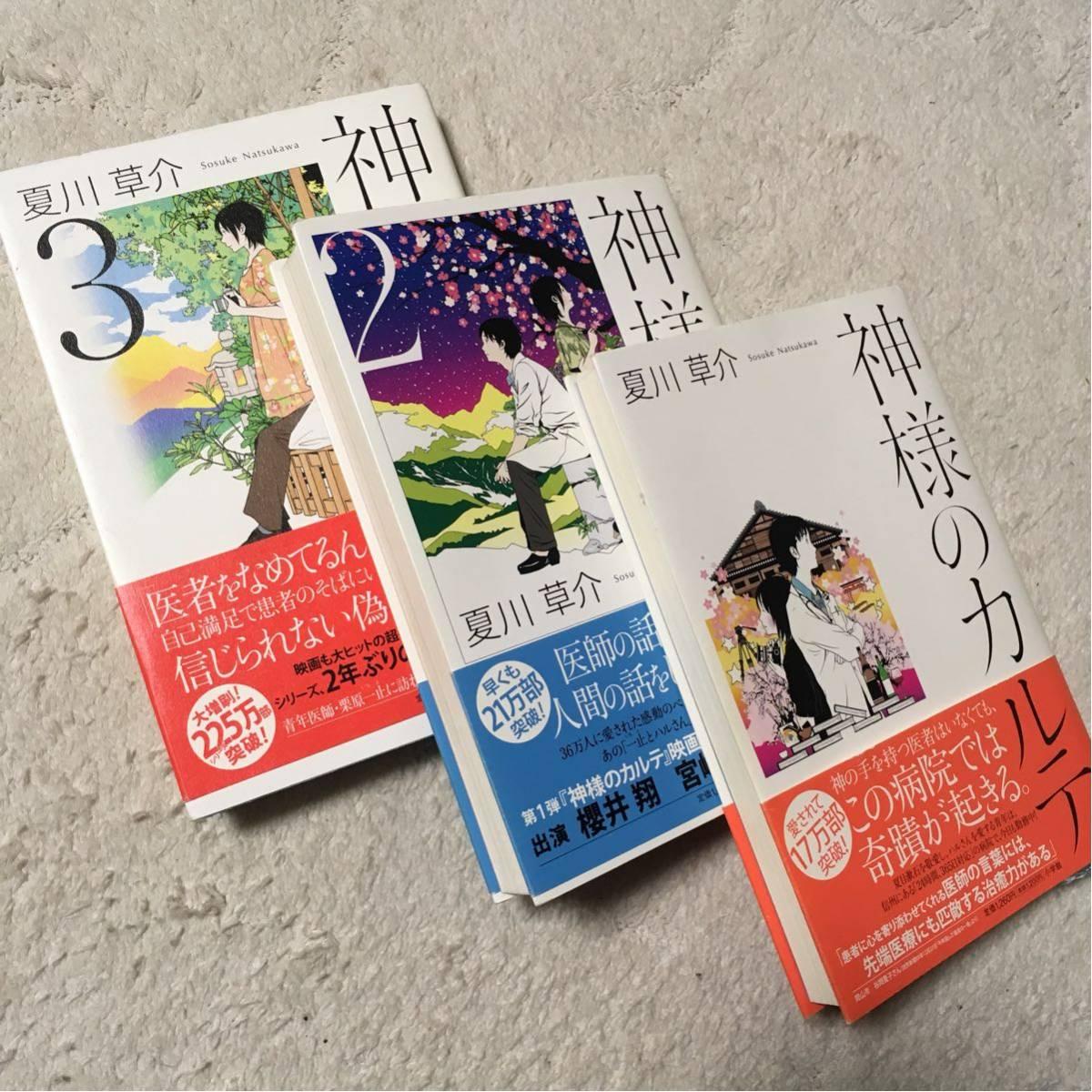 夏川草介 『神様のカルテ 1~3』 3冊