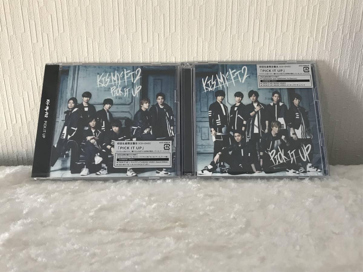 ■Kis-My-Ft2■PICK IT UP■CD+DVD■初回限定盤■A・B