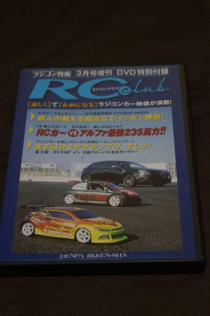 ラジコン技術3月号増刊DVD ラジコンカー映像が満載