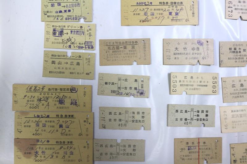 BR82◆古い乗車券たくさんまとめて◆広島 切符 寝台列車 特急 私鉄 国鉄 昭和レトロ_画像5