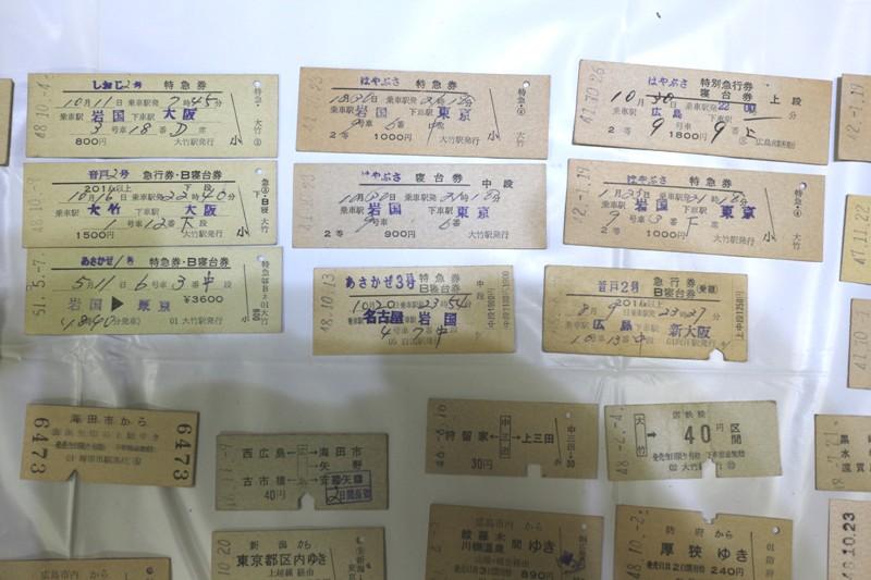 BR82◆古い乗車券たくさんまとめて◆広島 切符 寝台列車 特急 私鉄 国鉄 昭和レトロ_画像3