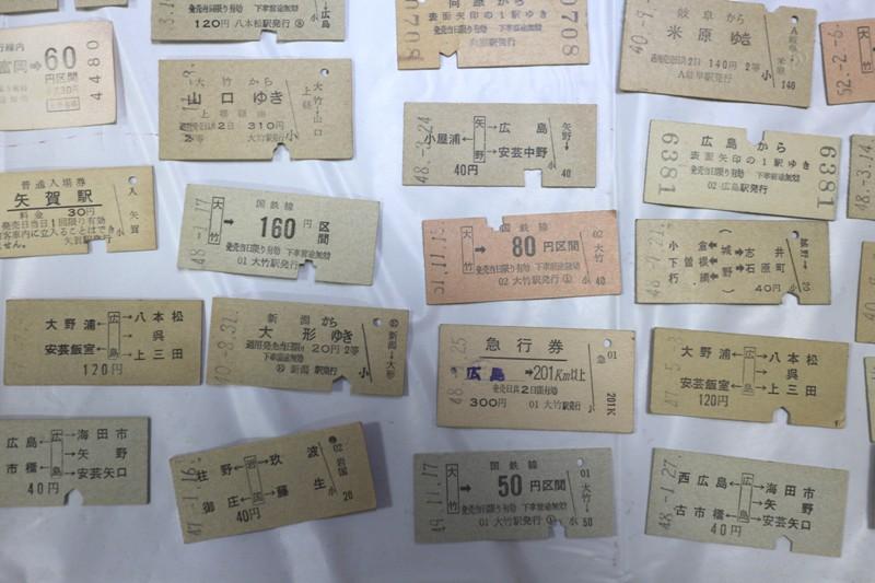 BR82◆古い乗車券たくさんまとめて◆広島 切符 寝台列車 特急 私鉄 国鉄 昭和レトロ_画像8