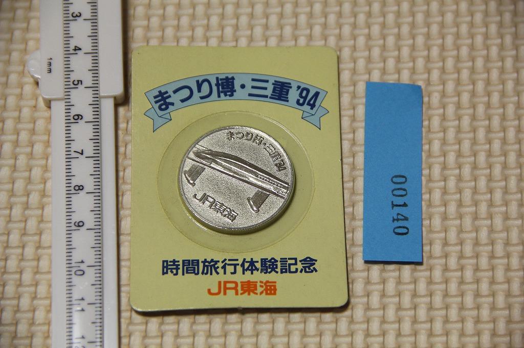未開封 リニアモーターカー メダル まつり博 三重 '94 JR東海 検索 非売品 グッズ リニア 鉄道 記念メダル_画像1