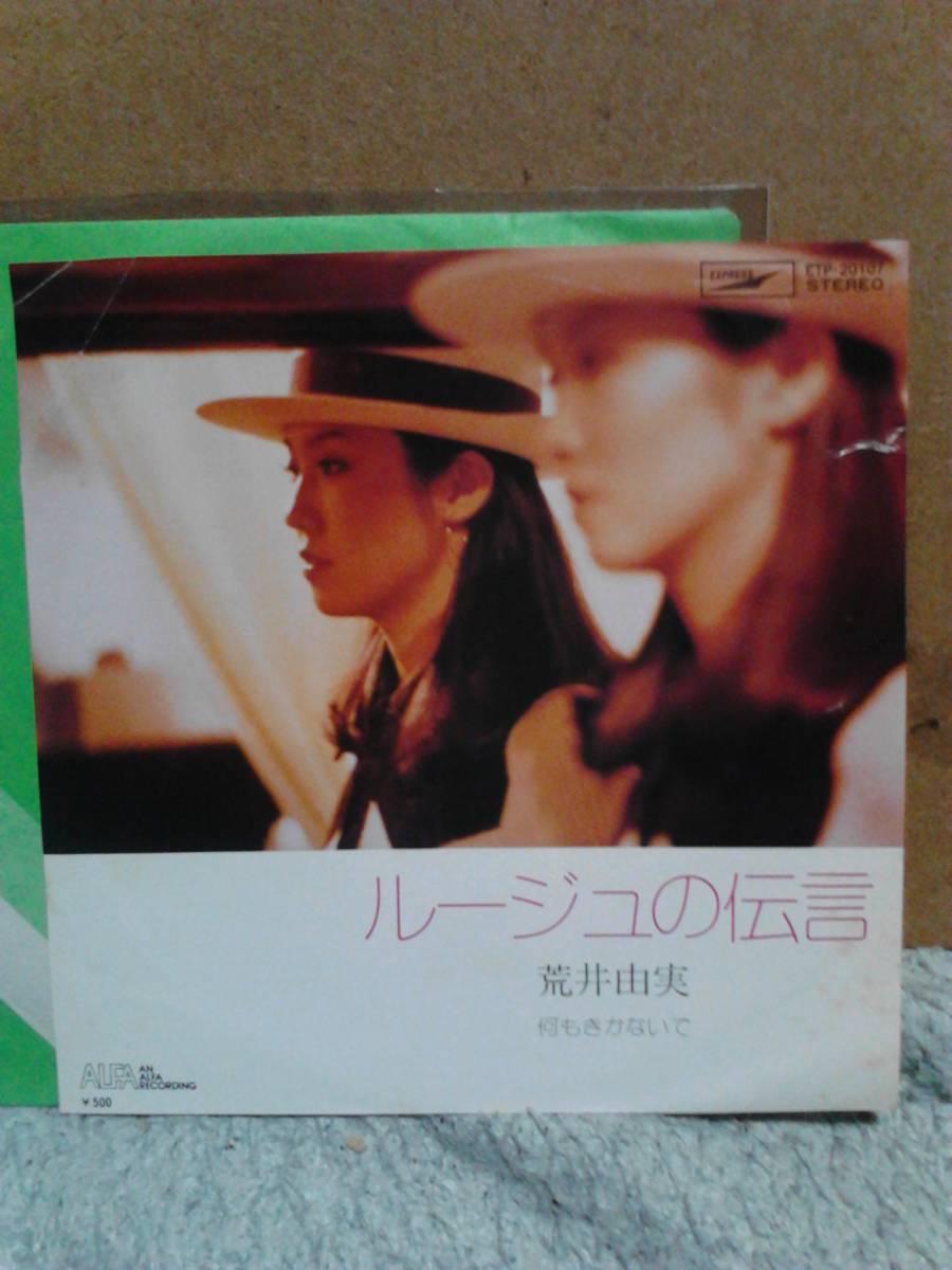 荒井由美(松任谷由実) 1977年 東芝EMI ルージュの伝言/何もきかないで ジブリ魔女の宅急便挿入歌 アナログシングルレコードEP