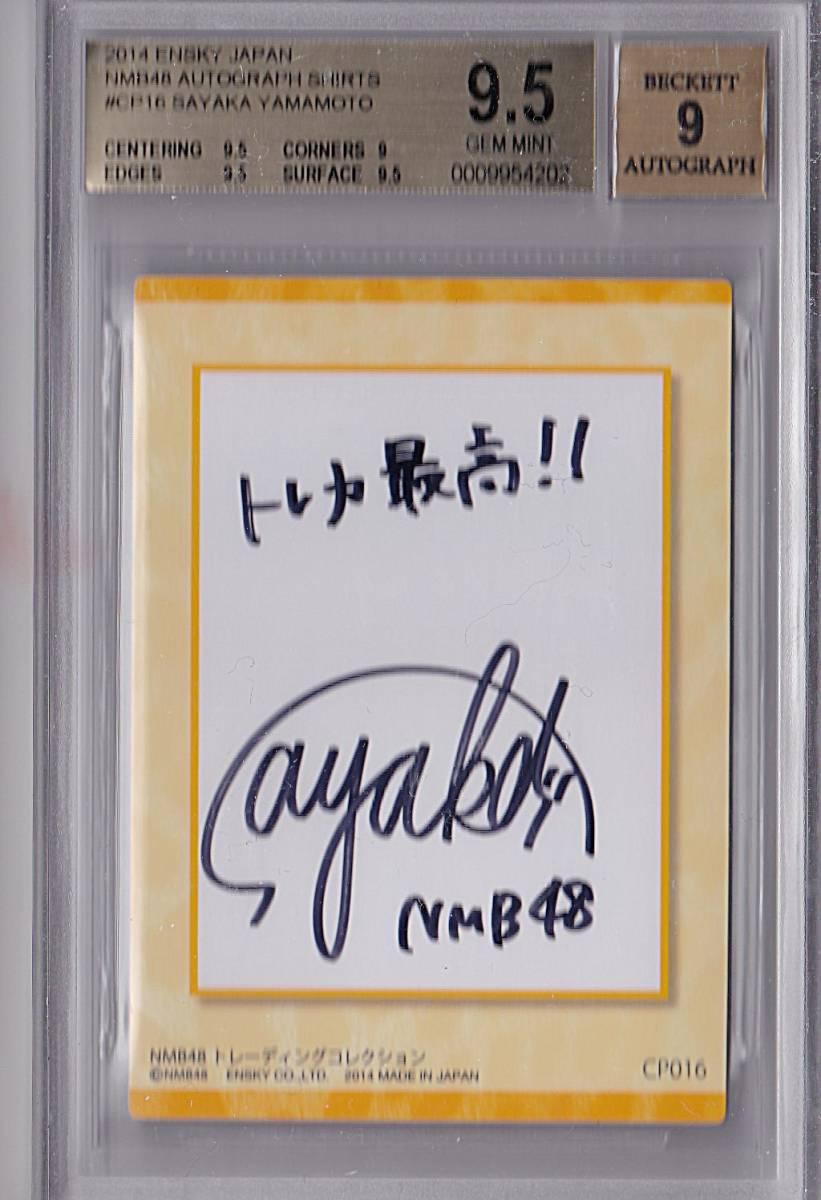 山本彩 サイン Tシャツ 2014 ENSKY AKB48 NMB48 BGS9.5 AUTO9_画像2