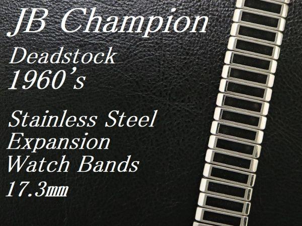 (17.3㎜ シルバー 弓かん) デッドストック 1960's USA製 JB CHAMPION チャンピオン SS エクスパンション バンド ビンテージ 腕時計 ベルト_画像1