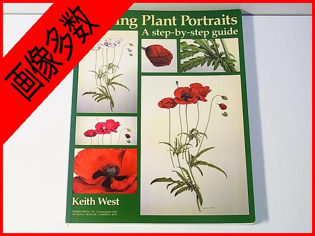 古本820■Painting Plant Portraits Keith West 海外 英語 絵画 技法 花 描き方【オマケ付き】