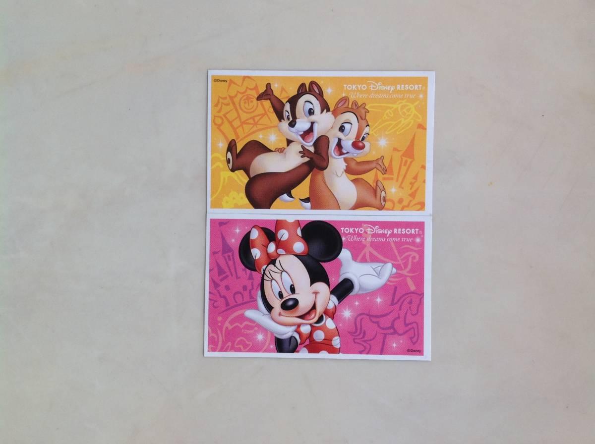 送料無料 ディズニー 1dayパスポート ペアチケット 大人 東京ディズニーランド 東京ディズニーシー 4/30まで 2枚