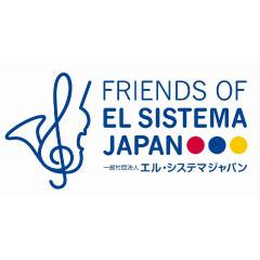 一般社団法人エル・システマジャパン