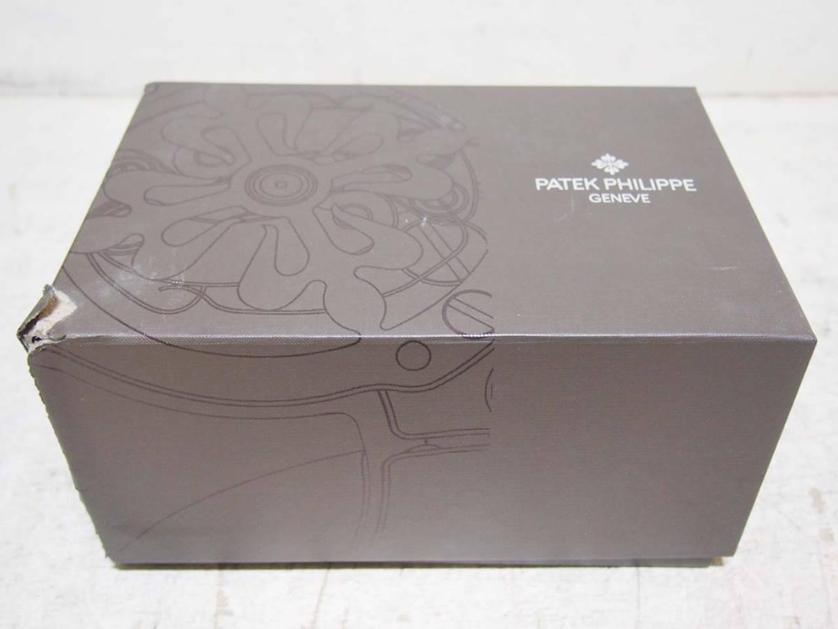 0304-08★良品 PATEK PHILIPPE GENEVE / パテックフィリップ 腕時計ケース ウォッチケース 空箱 箱入り