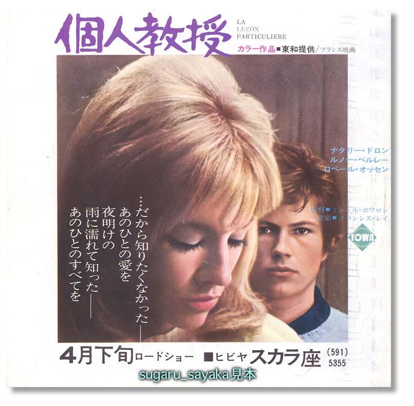 ナタリードロン【個人教授】1968年初版/日比谷スカラ座館名チラシ!